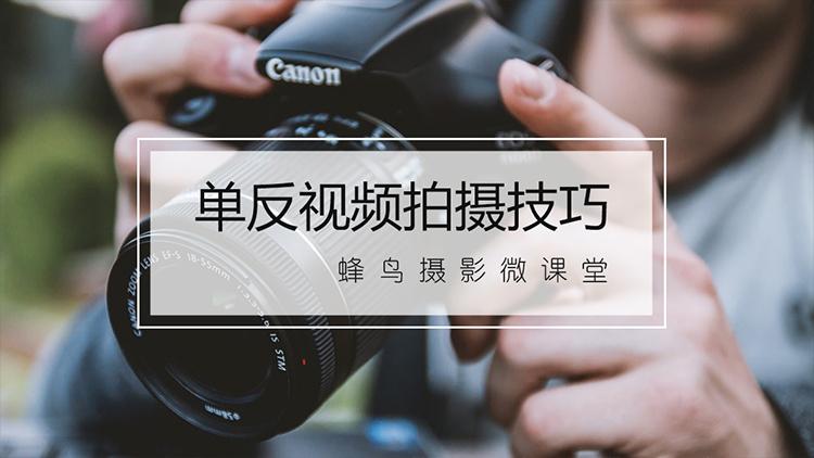 单反视频拍摄技巧