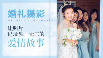 婚礼摄影:记录独一无二的爱情