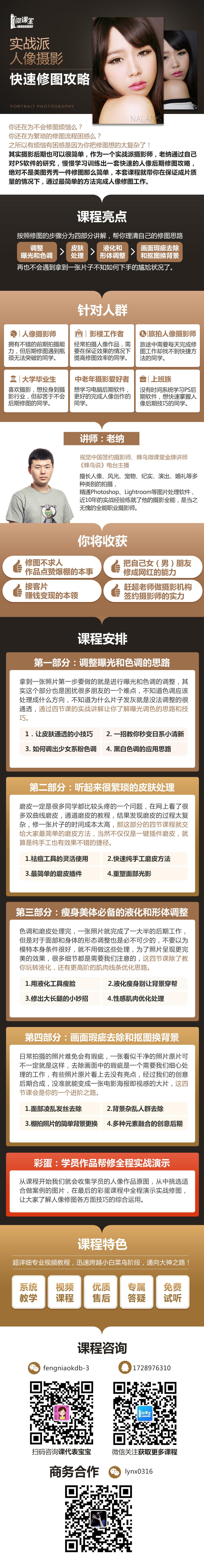 课程详情图(1).jpg