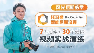 风光亚博体育app官方下载地址后期:Nik智能工作流程
