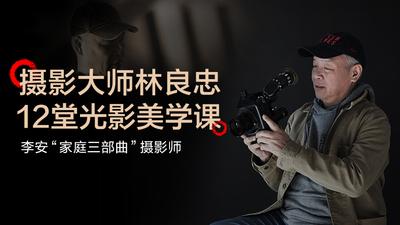 bt365游戏下载大师林良忠 12堂光影美学课