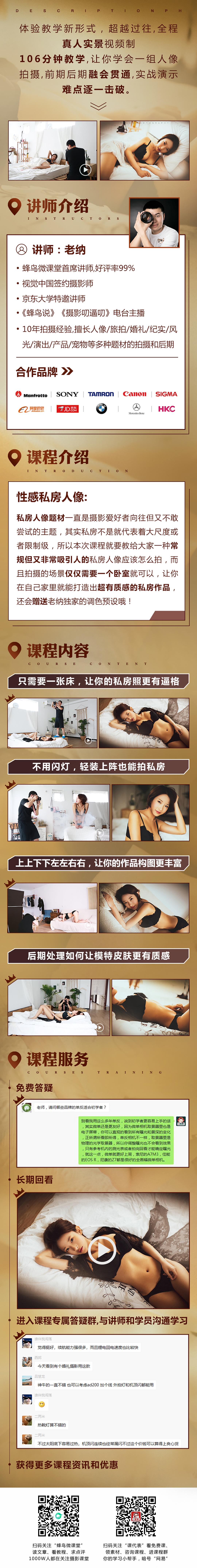 人像高手训练营(性感私房篇).jpg