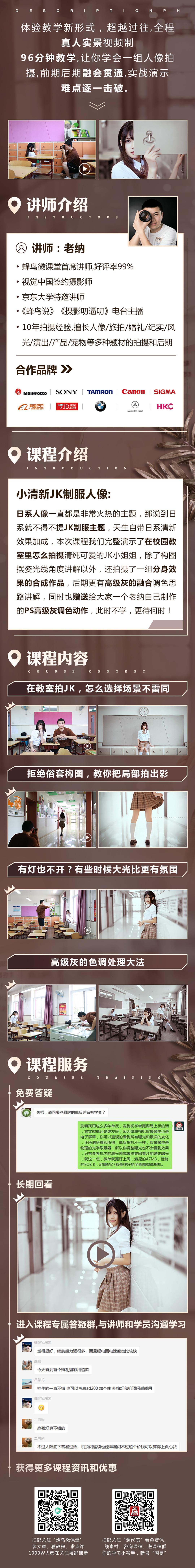 人像高手训练营(日系制服篇).jpg