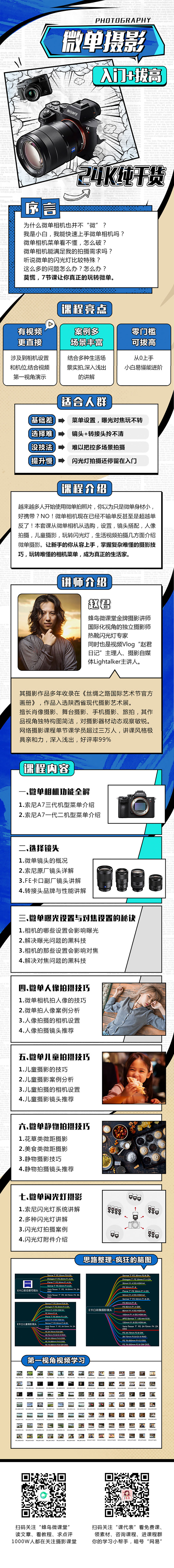 微单课-赵君-1080.jpg