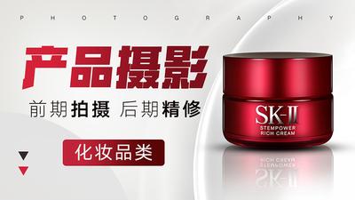 产品bet娱乐官方网站:化妆品(拍摄+精修)