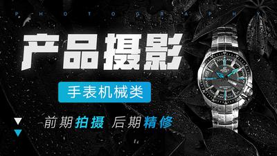 产品bck体育下载:手表(拍摄+精修)