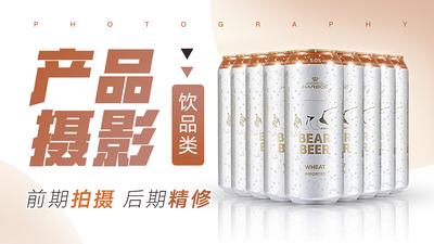 产品bck体育下载:饮品(拍摄+精修)