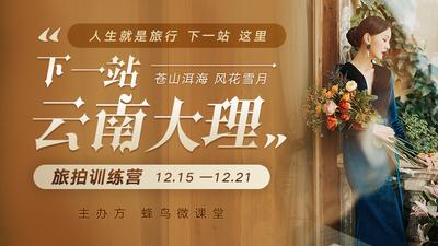 下一站:云南大理旅拍面授班