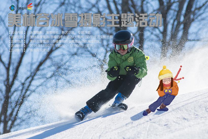 美林谷滑雪题图.jpg