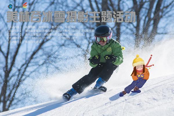 蜂鸟天津站·赤峰美林谷冰雪摄影主题活动召集