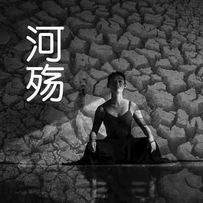 2020-1-18(周六)河殇之芭蕾舞人像外拍