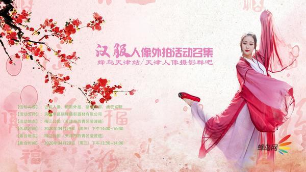 """蜂鸟天津站""""梅江古风情""""汉服人像外拍活动召集2020.04.29(周三)"""