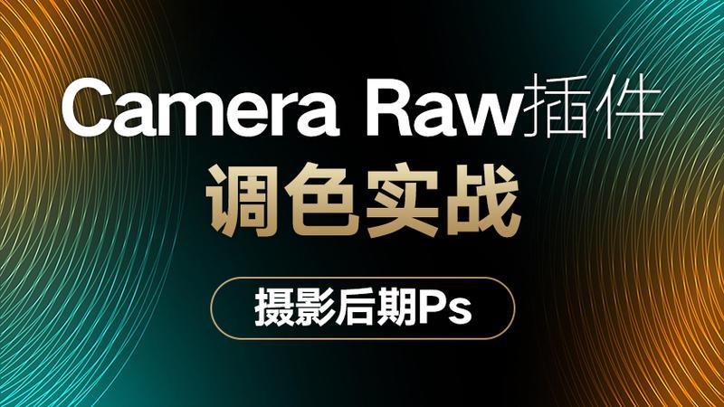 Camera Raw插件调色实战