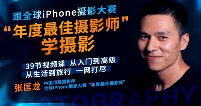 """跟全球iPhone千赢国际qy88大赛""""年度最佳千赢国际qy88师""""学千赢国际qy88"""