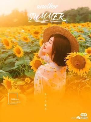 「活动通告」2020.7.11日周六下午「向日葵花季·阳光少女」外景拍摄活动