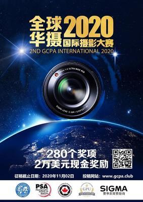 影赛-适马首席赞助 全球华摄国际摄影大赛开启