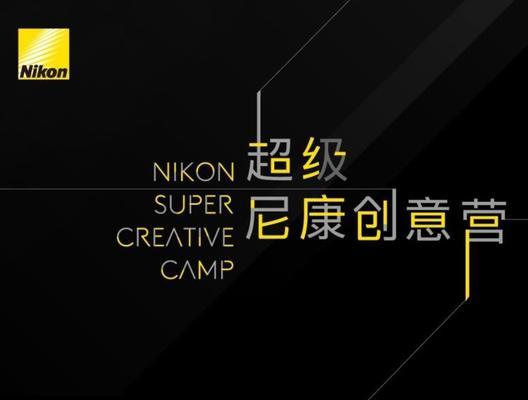 """超级""""尼康创意营""""广州站,文末扫码即刻报名!"""