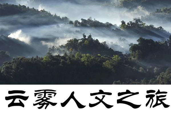 2020年12月12-16号西双版纳云雾人文之旅(四大不为人知的机位)