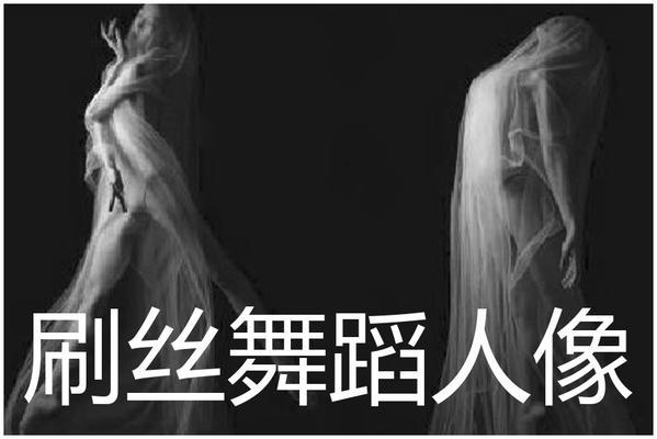 2021-1-16周六刷丝慢门舞蹈人像(现场传授拍摄技巧)