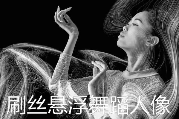 2021-1-24(周日)刷丝悬浮投影芭蕾舞人像棚拍