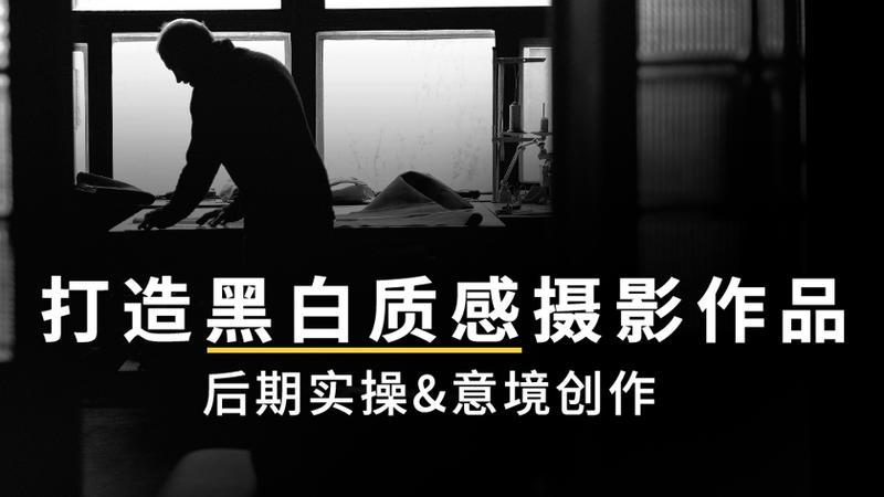 打造黑白质感摄影作品