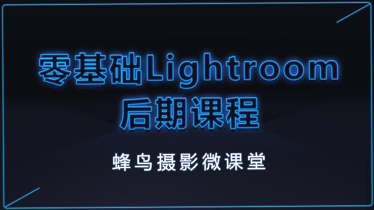 零基础Lightroom课程